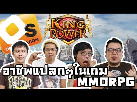 King Power : ว่ากันด้วยเรื่องอาชีพแปลกๆในเกม RPG