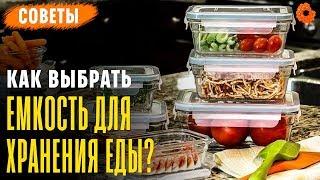 Как выбрать ХОРОШИЙ КОНТЕЙНЕР для хранения продуктов? ✅ Советы