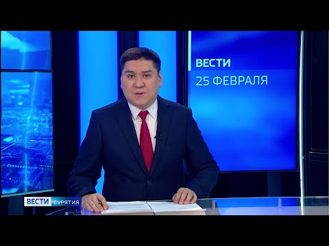 Вести Бурятия. 17-00 Эфир от 25.02.2020