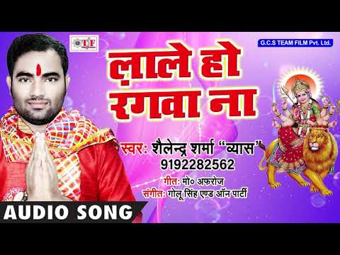 Lale Ho Rangawa Na ~ Shailendra Sharma Byas Mata Song ~ Bhojpuri Devi Song 2018 ~ Team Film Song