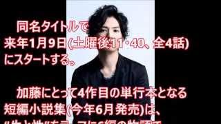 NEWSの加藤シゲアキ(28)の初短編小説集「傘をもたない蟻たちは」がフジ...