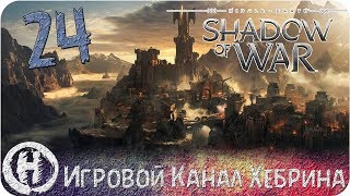 Middle Earth Shadow of War - Часть 24 Засада