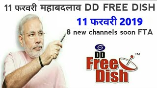 Dd free dish new channels list 1 December 2018 ¦ official video