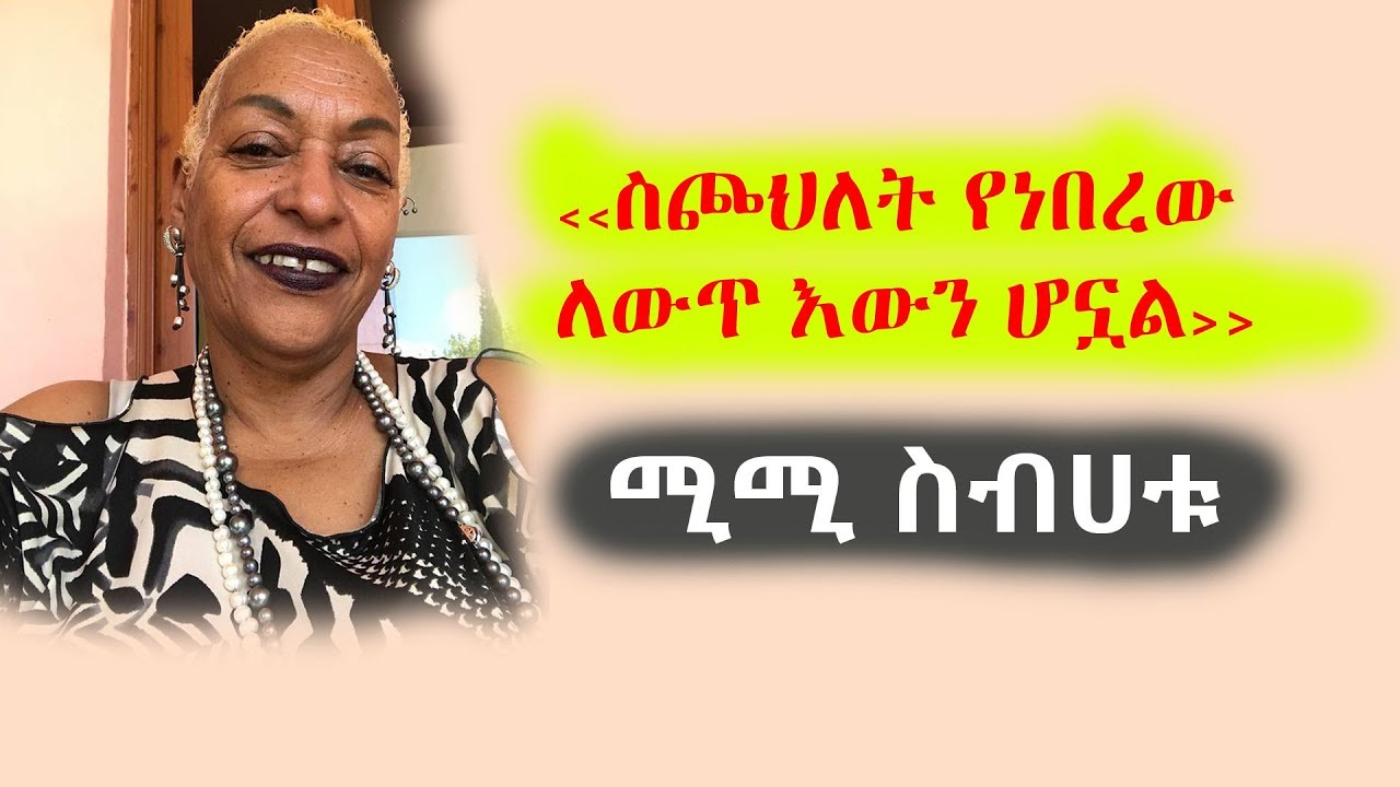 Journalist Mimi Sebehat talks about the changes happening in Ethiopia