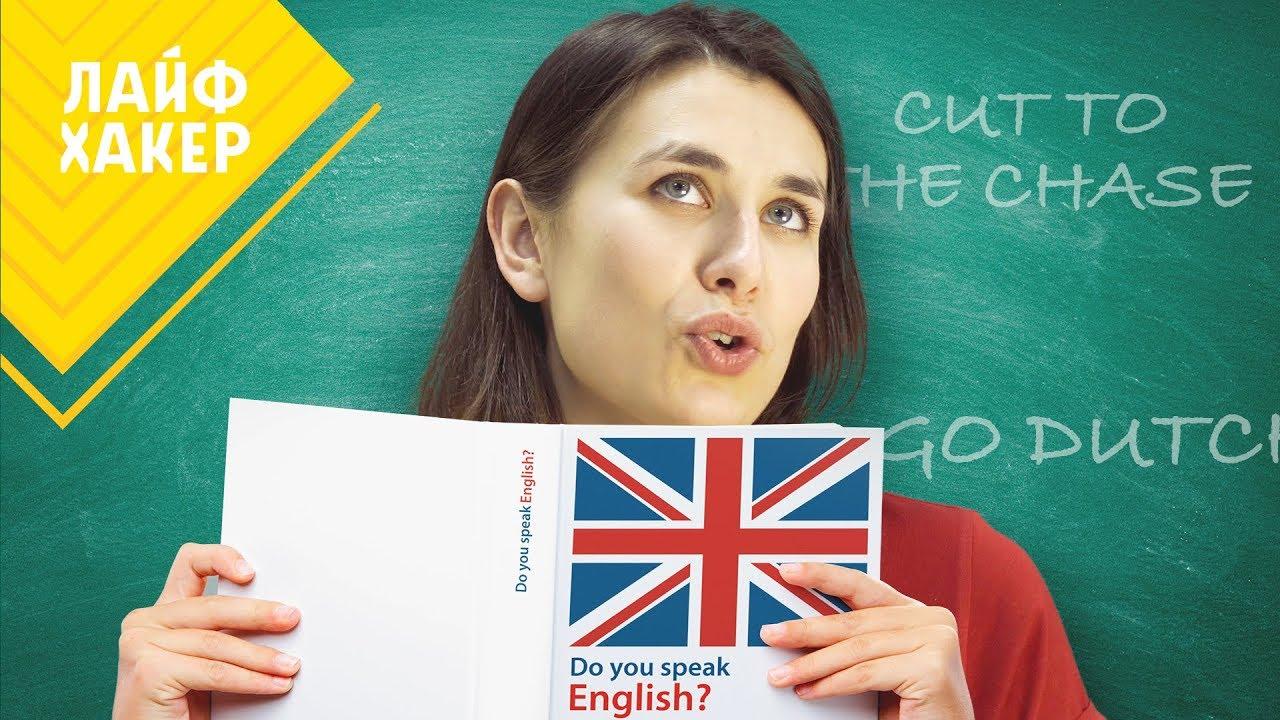 7 Выражений На Английском, Которые Нужно Знать | Учим английский язык