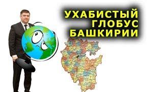 """""""Ухабистый глобус Башкирии"""". """"Открытая Политика"""". Выпуск - 107."""