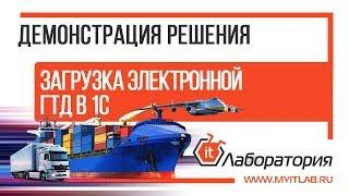 Загрузка электройнной ГТД в 1С(Отличным помощником для компаний-участников ВЭД, поставляющих многономенклатурный импорт на территорию..., 2016-05-04T12:55:17.000Z)