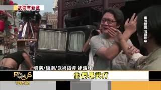 師父 專題報導@TVBS「Focus全球新聞」