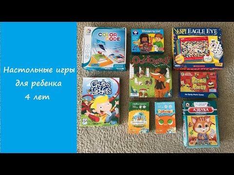 Во что поиграть с ребенком дома? Настольные игры для ребенка 4 лет. Часть 2