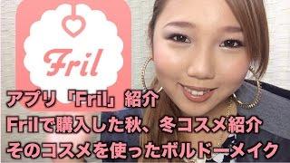 Fril紹介/秋コスメ購入品/そのコスメを使ったボルドーメイク