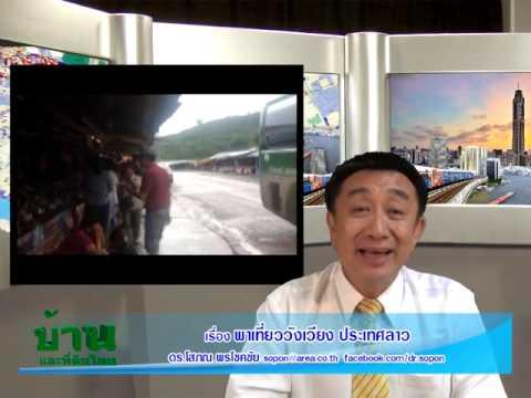 รายการบ้านและที่ดินไทย 57-08-19