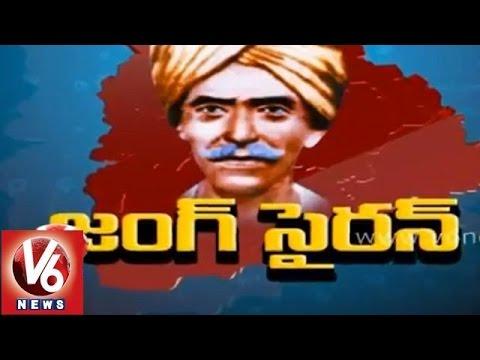 Telangana freedom fighter Komaram Bheem - Special Story By V6