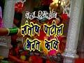 Gauri Geete...... Part 1