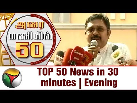 Top 50 News in 30 Minutes | Evening | 17/12/17 | Puthiya Thalaimurai TV