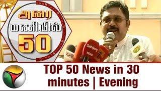 Top 50 News in 30 Minutes | Evening | 17/12/17 | Puthiya Thalaimurai TV
