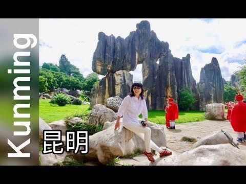 China Travel: 3-day trip in Kunming 中国昆明