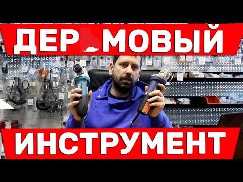 Максимально Профессиональная Болгарка /Дерьмовый Инструмент