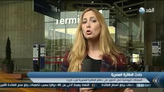 اتفاق مصري فرنسي على التنسيق الكامل لكشف ملابسات حادث الطائرة