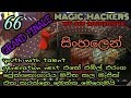 Finale එකේ එමිල් කරපු Magic එක කරන විදිහ Magic Trick Hacked - Sinhala