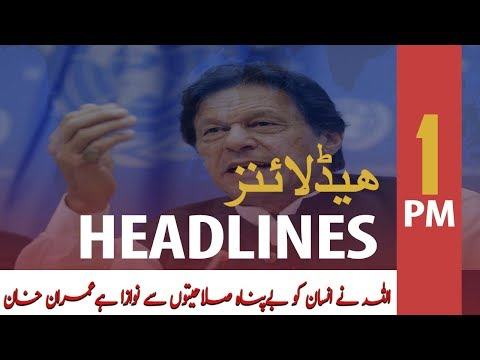 ARY News Headlines | Increase in job quota of Pakistanis in Gulf countries | 1 PM | 9 Dec 2019