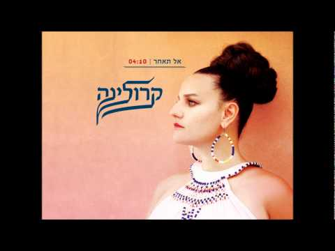 קרולינה   אל תאחר // Karolina  Don't Be Late