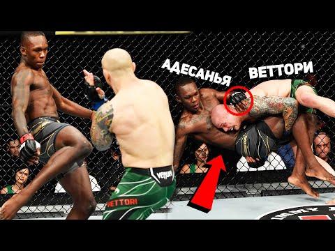 ВОТ ПОЧЕМУ ИСРАЭЛЬ АДЕСАНЬЯ РАЗОБРАЛ МАРВИНА ВЕТТОРИ НА UFC 263!