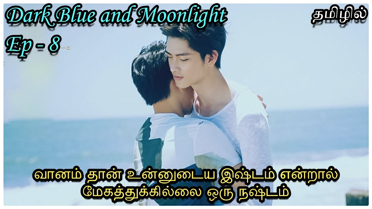 Download டார்க் ப்ளூ அண்ட் மூண்லைட்  Tamil EP-8 | BL explain | Drama with Sindy 4U