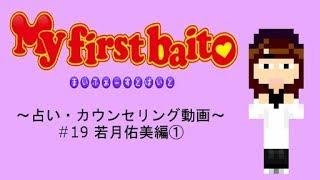 My first baito アプリ限定動画 #19 若月佑美① https://youtu.be/7fyOre...