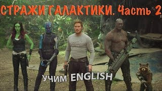 Английский язык - по фильму Стражи галактики. Часть 2