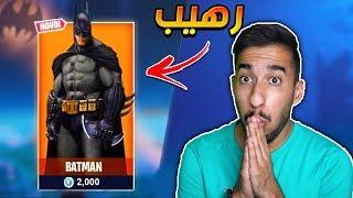 فورت نايت : تحديث باتمان الجديد ! تلتد القديمة رجعت 😍🏢    FORTNITE