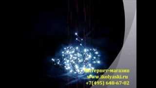 новогодняя электрическая гирлянда, светодиодные уличные новогодние гирлянды LED с гидроизоляцией(бесплатный звонок из любого города России: +7 (800) 775-48-63 наружные электрогирлянды с гидроизоляцией, новогодн..., 2010-12-16T02:59:22.000Z)