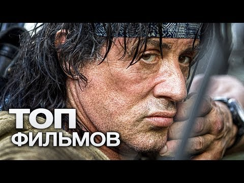 10 ФИЛЬМОВ ДЛЯ НАСТОЯЩИХ МУЖЧИН!