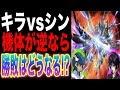 【ガンダム】SEED  DESTINYの主人公対決!キラ(デスティニー)vsシン(ストライクフ…