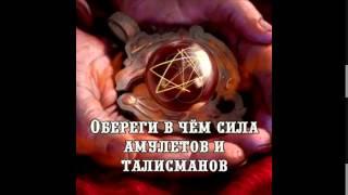 Славянские амулеты и обереги купить