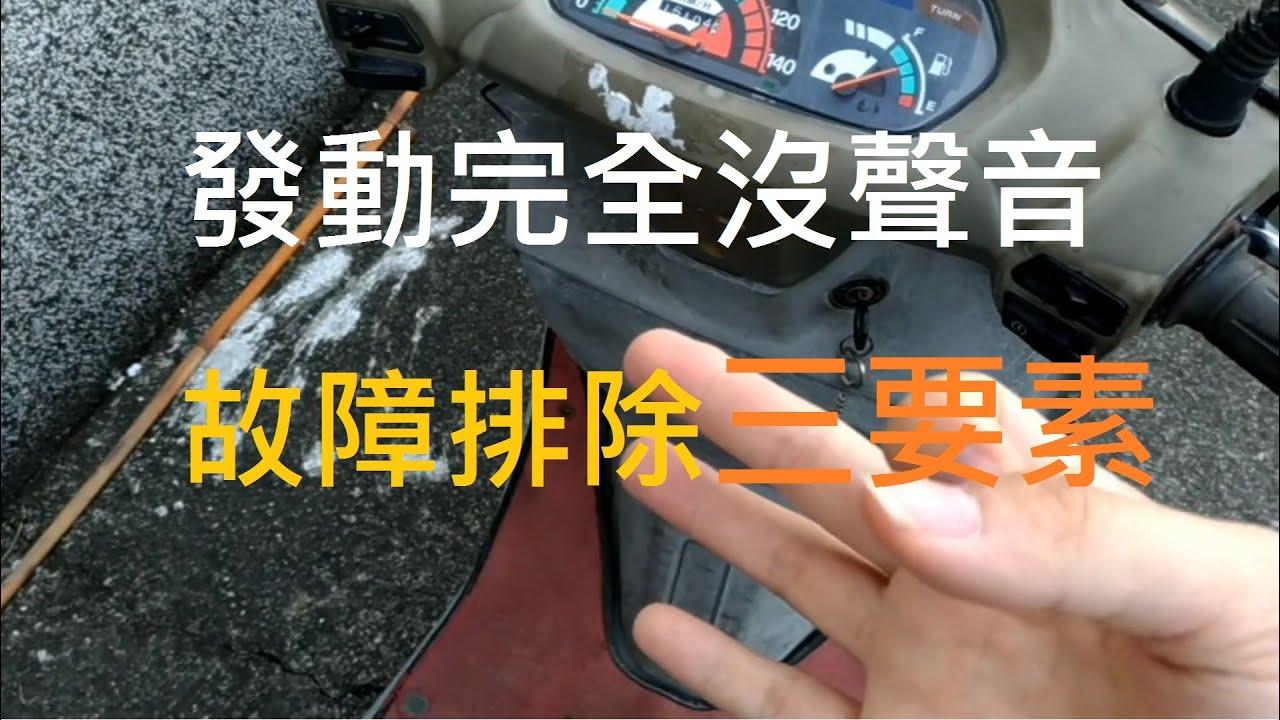 老機車發不動 啟動完全沒聲音 故障排除 判斷啟動繼電器問題 啟動馬達測試 電瓶 - YouTube
