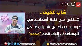 ابشر كلنا اصحابك.. قصة مساندة شباب عدن لكفيف في زفافه.. شاهد