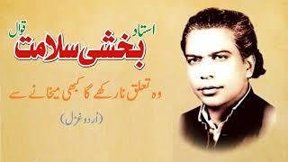 Download lagu Wo Ta-alluq Na Rakhe Ga Kabhi Mekhane se [ URDU GHAZAL by USTAD BAKHSHI SALAMAT ALI KHAN ]