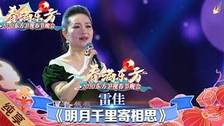 【纯享】雷佳温暖献唱《明月千里寄相思》 真的是天籁之音! 绝了!|《春满东方·2020东方卫视春晚》 Shanghai Spring Festival Gala 【东方卫视官方频道】