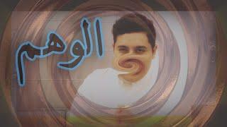 قصص عبدالله 5# : ما راح تصدق نهاية هذي القصص !!!