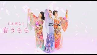 【MV】春うらら / 日本酒女子