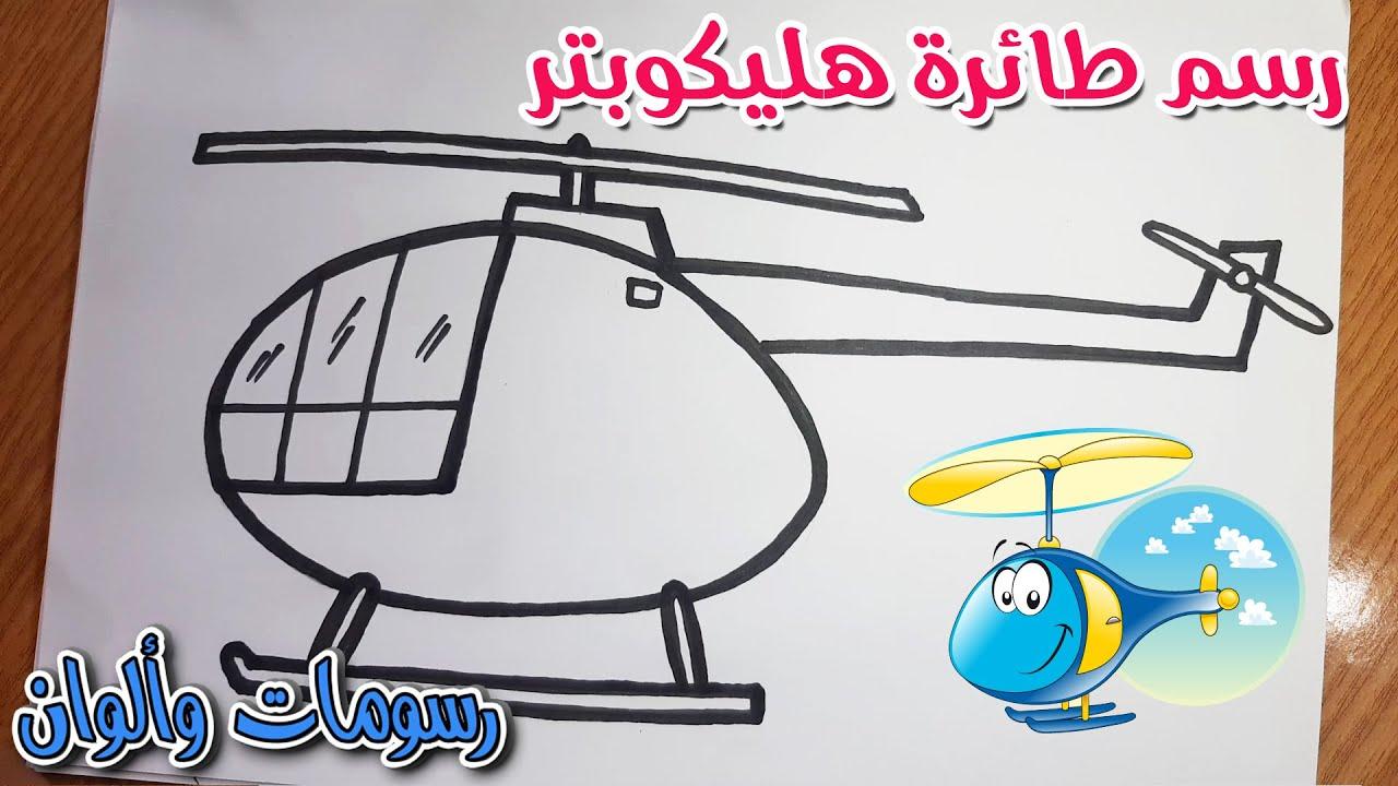 كيفية رسم طائرة هليكوبتر