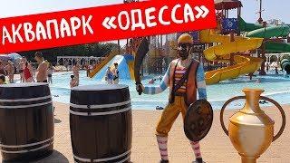 Аквапарк Одесса. Что нужно знать о аквапарке Одесса. Стоит ли посещать аквапарк?