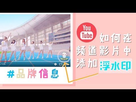 為頻道的影片中添加浮水印 (CC字幕) - YouTube