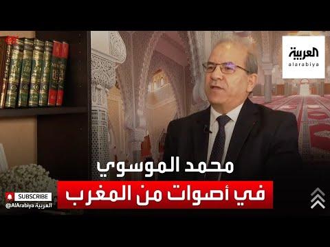 أصوات من الغرب مع محمد الموسوي رئيس المجلس الفرنسي للديانة الإسلامية