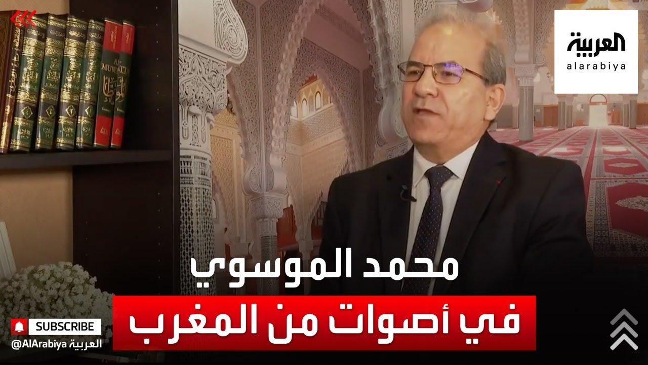أصوات من الغرب مع محمد الموسوي رئيس المجلس الفرنسي للديانة الإسلامية  - 09:59-2021 / 4 / 14