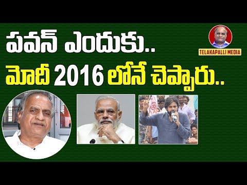పవన్ ఎందుకు..మోడీ 2016లోనే చెప్పారు Telakapalli Ravi About Janasena Pawan Kalyan On Pulwama