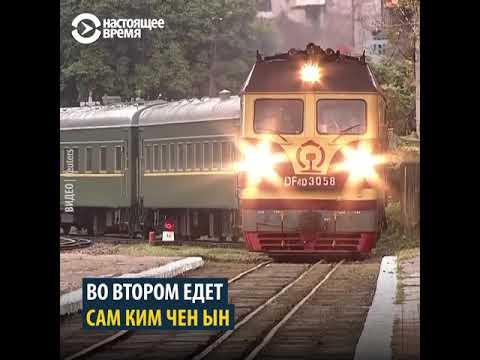 Этот поезд в броне. Путешествие Ким Чен Ына