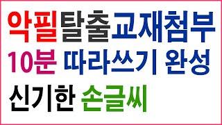 13 펜글씨 정자체/궁서체/윤동주시 새로운길/손글씨 교…