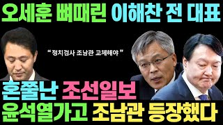 혼쭐난 조선일보ㄷㄷ 윤석열가고 '조남관' 등장했다!! …