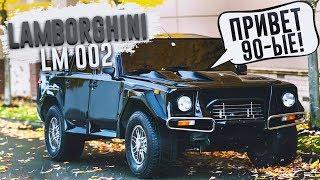 Lamborghini Lm 002 - Привет Из 90-Ых! (Весёлые Объявления - Auto.Ru)
